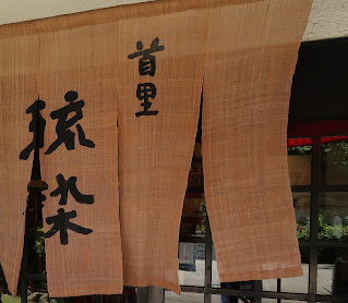 琉球染體驗、首里城、東濱恐龍公園