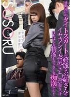 (Re-upload) SSR-038 通勤途中のタイトスカートの