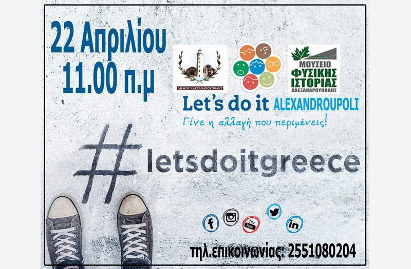 Αλεξανδρούπολη: Συνάντηση συντονισμού Let's do it Greece 2018