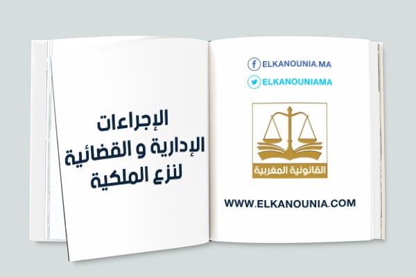 الإجراءات الإدارية و القضائية لنزع الملكية