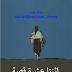 كتاب اثنتا عشرة قصة قصيرة مهاجرة تأليف غابرييل غارسيا ماركيز pdf