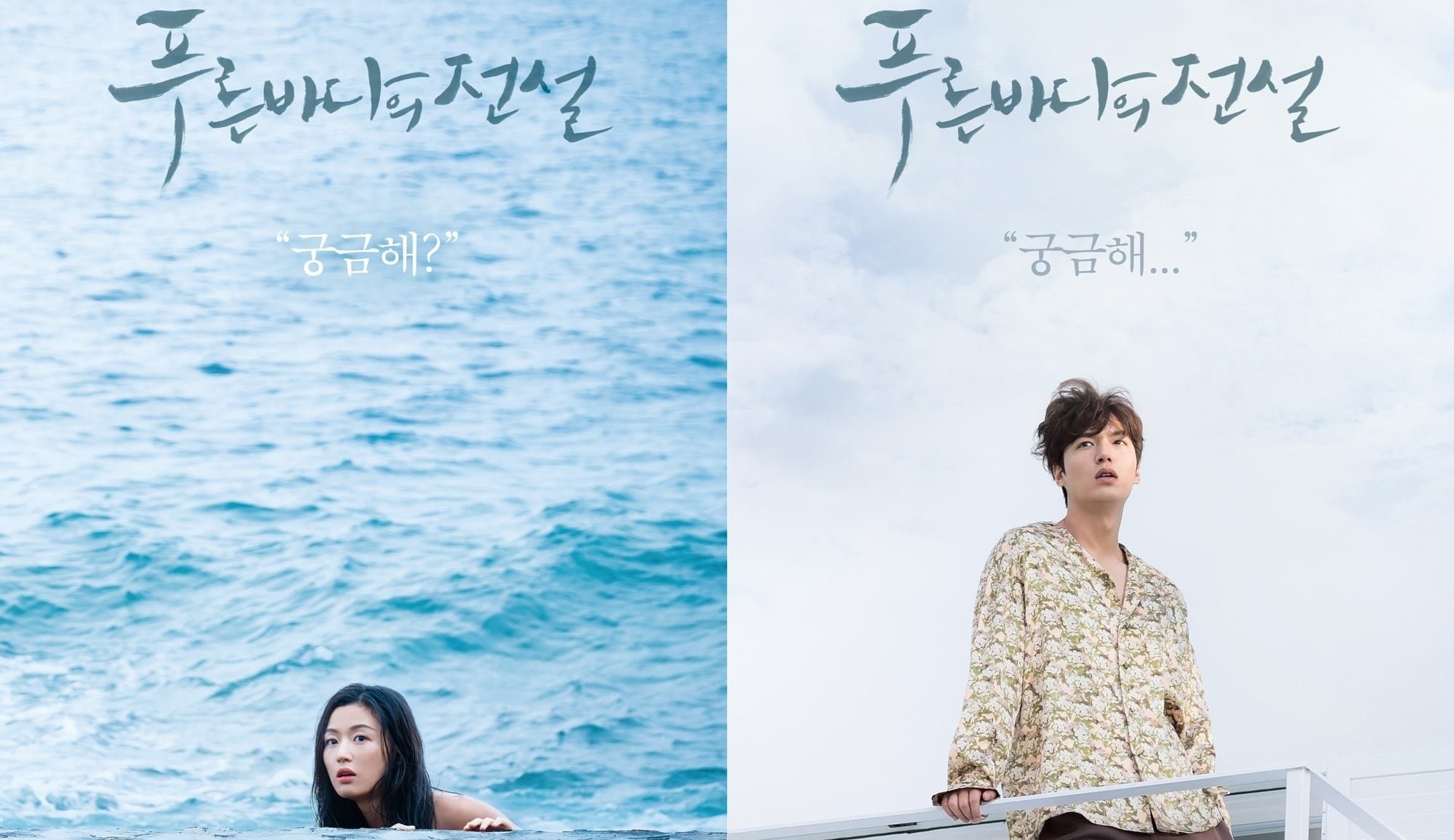 Download Drakor The Legend of the Blue Sea Sub Indo Batch
