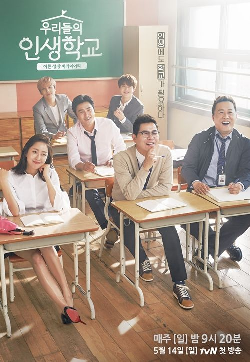 人生學校 Life School