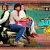 Cinema Chupistha Mava Telugu
