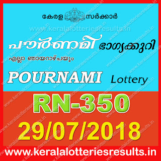 "keralalotteriesresults.in, ""kerala lottery result 29 7 2018 pournami RN 350"" 29th July 2018 Result, kerala lottery, kl result, yesterday lottery results, lotteries results, keralalotteries, kerala lottery, keralalotteryresult, kerala lottery result, kerala lottery result live, kerala lottery today, kerala lottery result today, kerala lottery results today, today kerala lottery result, 29 7 2018, 29.7.2018, kerala lottery result 29-07-2018, pournami lottery results, kerala lottery result today pournami, pournami lottery result, kerala lottery result pournami today, kerala lottery pournami today result, pournami kerala lottery result, pournami lottery RN 350 results 29-7-2018, pournami lottery RN 350, live pournami lottery RN-350, pournami lottery, 29/07/2018 kerala lottery today result pournami, pournami lottery RN-350 29/7/2018, today pournami lottery result, pournami lottery today result, pournami lottery results today, today kerala lottery result pournami, kerala lottery results today pournami, pournami lottery today, today lottery result pournami, pournami lottery result today, kerala lottery result live, kerala lottery bumper result, kerala lottery result yesterday, kerala lottery result today, kerala online lottery results, kerala lottery draw, kerala lottery results, kerala state lottery today, kerala lottare, kerala lottery result, lottery today, kerala lottery today draw result"