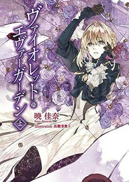Violet Evergarden [Volumenes 01/??] [Novela Ligera] [MEGA]