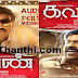 கவன் திரை விமர்சனம் | Kavan Movie Review !