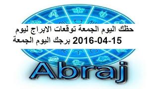 حظك اليوم الجمعة توقعات الابراج ليوم 15-04-2016 برجك اليوم الجمعة