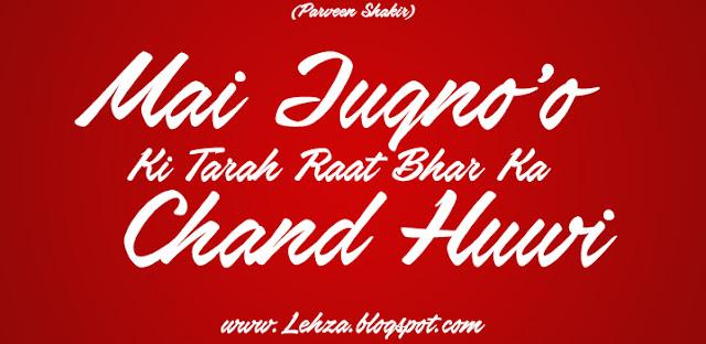 Mai Jugno'o Ki Tarah Raat Bhar Chand Huwe By Parveen Shakir