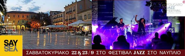 SAY YES: Φεστιβάλ Jazz στο Ναύπλιο