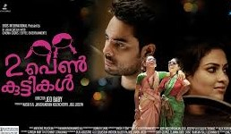 2 Penkuttikal 2016 Malayalam Movie watch Online