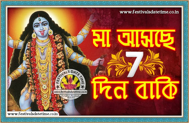 Kali Puja Asche 7 Din Baki, 7 Day Left of Kali Puja