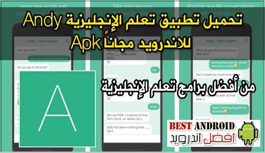 تحميل تطبيق تعلم الإنجليزية Andy للاندرويد مجاناً Apk - Best Android