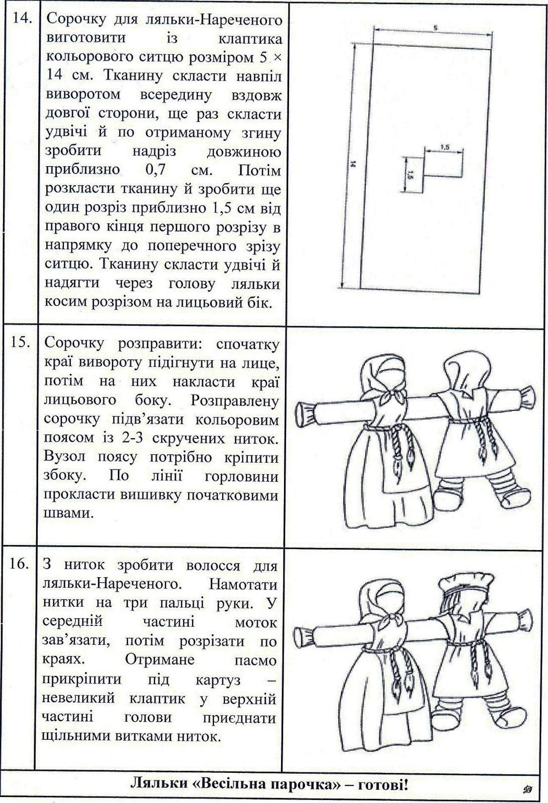 Dolls by Marina Dyachenko  4.7. ДОДАТКОВІ МАТЕРІАЛИ 10861e81a1931