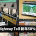 Plus Highway Toll 新年50%大减价!要回乡的朋友就这些时间回!