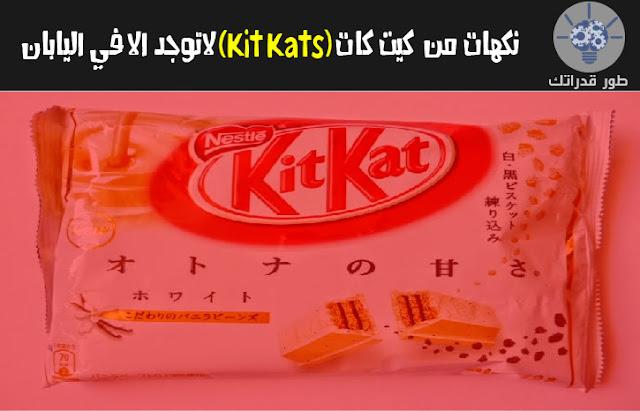 نكهات من كيت كات (Kit Kats) لاتوجد الا في اليابان