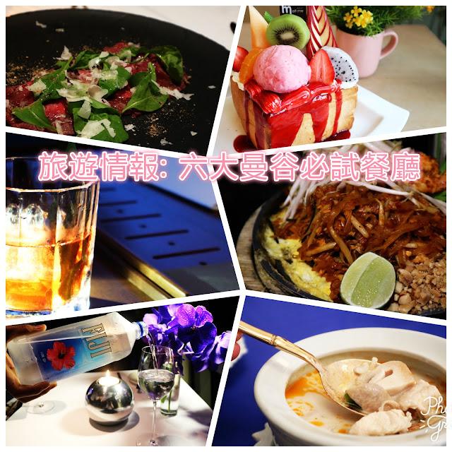 旅遊情報: 六大曼谷必試FINE DINING餐廳