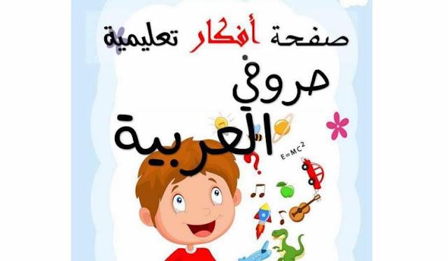 جميع الحروف العربية بصيغة جميلة للتحميل