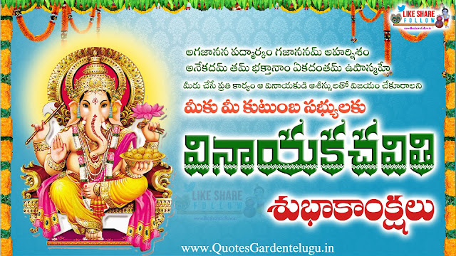 Happy Ganesh Chaturthi telugu wishes images greetings