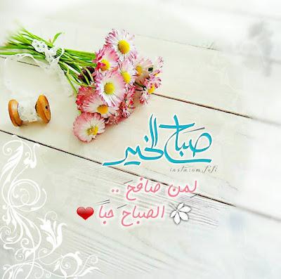 ادعية الصباح بالصور 2018  بطاقات صباح الخير روعه مع الدعاء