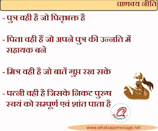 chankya-neeti-quotes-in-hindi-image-17