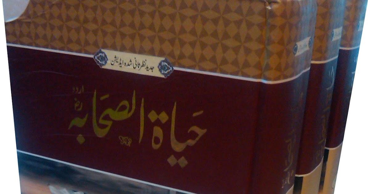 Urdu sahaba pdf e in hikayat