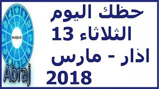 حظك اليوم الثلاثاء 13 اذار - مارس 2018