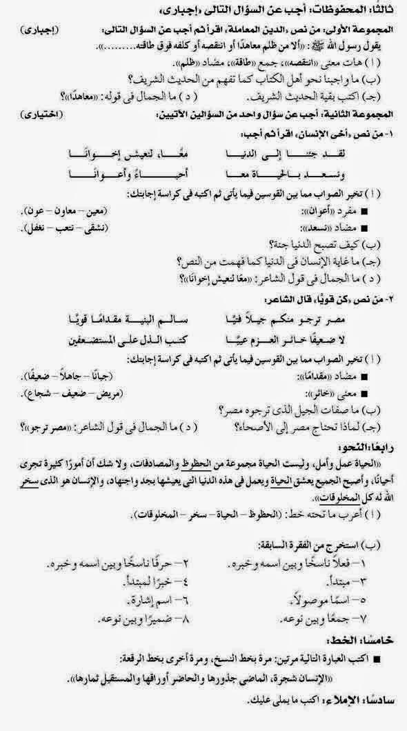 امتحان اللغة العربية محافظة جنوب سيناء للسادس الإبتدائى نصف العام ARA06-16-P2.jpg