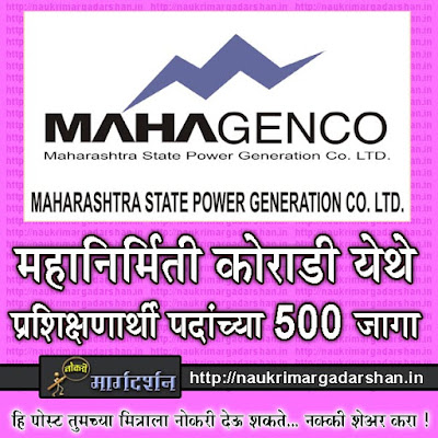 mahagenco recruitment, mahagenco, mseb recruitment, maharashtra jobs, jobs in nagpur