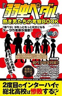 弱虫ペダル -熱き男たちの考察BOOK-
