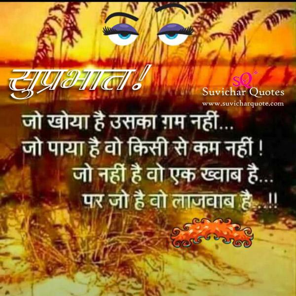 Suprabhat Hindi Suvichar Message Whatsapp Status Pictures