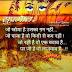 Suprabhat Hindi Suvichar Message, Whatsapp Status Pictures