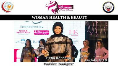 دعوة لحضور مهرجان العناية بصحة وجمال المرأة الموسم الثاني
