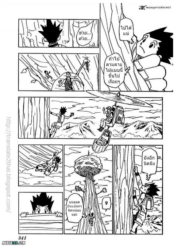 Hunter x Hunter 338 : บนยอดไม้ แปลไทย