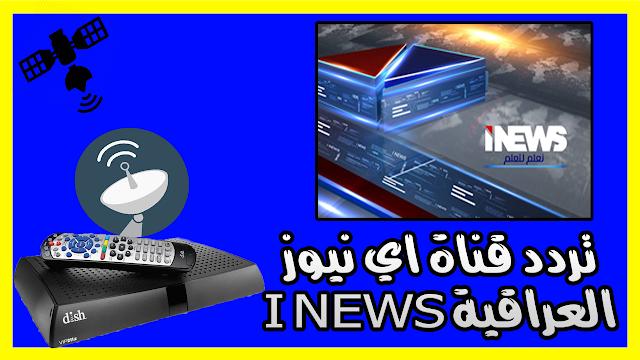 تردد قناة اي نيوز العراقية I NEWS على النايل سات