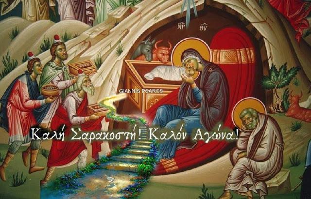 Μπήκαμε στην Αγία Σαρακοστή των Χριστουγέννων