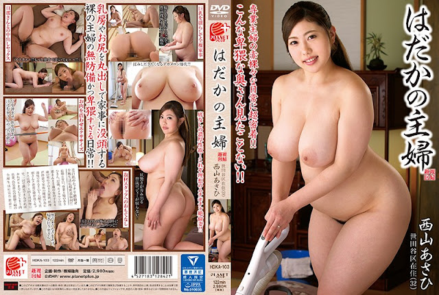 [HDKA-103] Naked Housewife Setagaya Residents - Asahi Nishiyama (CENSORED)