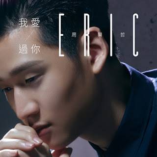Eric 周興哲 - Wo Ai Guo Ni 我爱过你 I Loved You Lyric with Pinyin