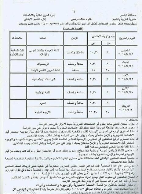 جدول امتحانات الصف السادس الابتدائي 2018 الترم الثاني محافظة الأقصر