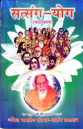 सत्संग योग (चारों भाग) एक परिचय और  ब्रिक्री / Literature in Sadhguru Maharishi, सत्संग योग मूल कबर