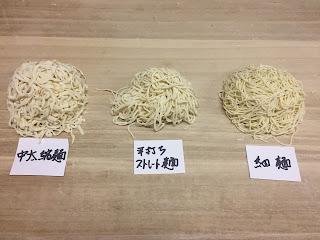 山形ラーメンの3種類の麺