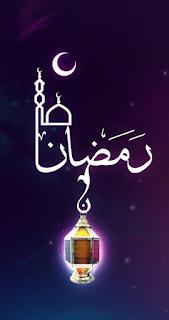 صور فيسبوك رمضان كريم 2018