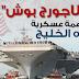 الولايات المتحدة الأمريكية تحرك ذراعها النووي ناحية مياه الخليج العربي