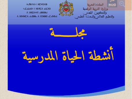 مجلة أنشطة الحياة المدرسية صادرة عن وزارة التربية الوطنية