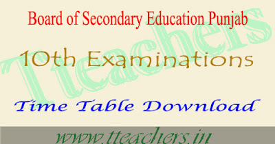 Date sheet of 10th class pseb 2018 Punjab board 10th exam time table 2018