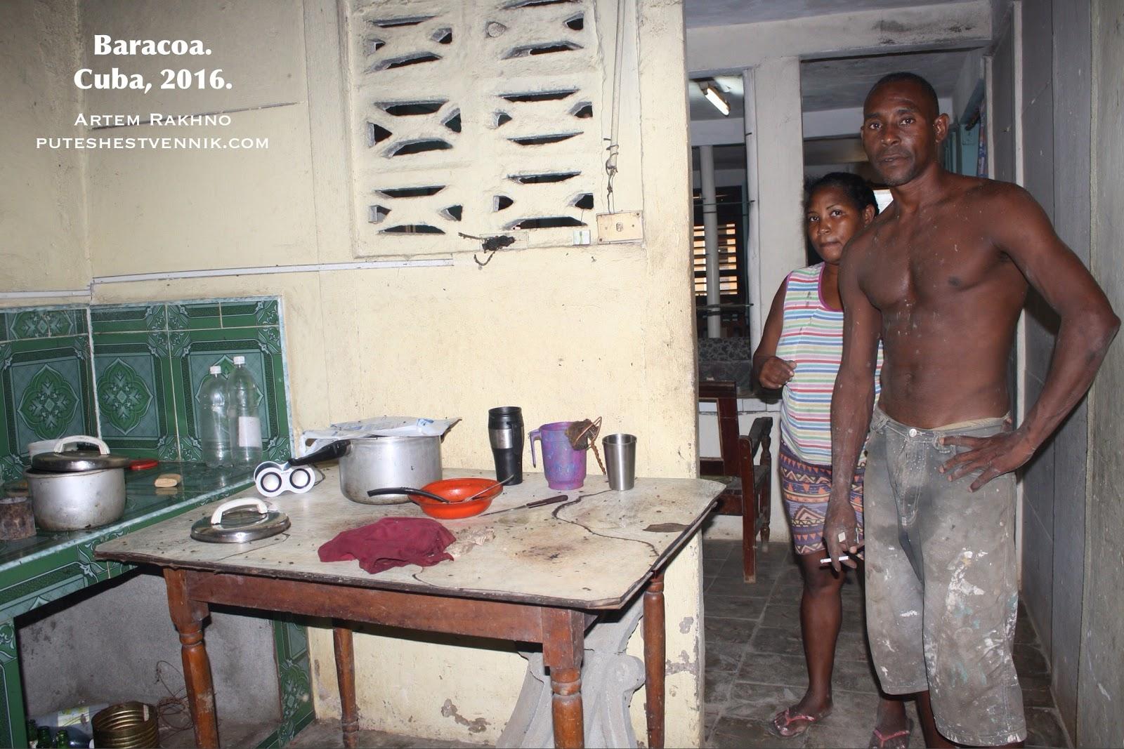 В гостях у кубинцев в Баракоа