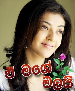 Sinhala Pdf Novel