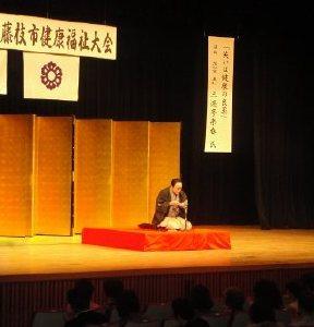 社会福祉大会 三遊亭楽春講演会「笑いは健康の良薬」