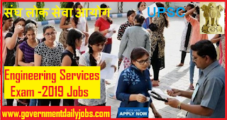 UPSC Engineering Services Recruitment 2018 Apply for 581 UPSC Jobs