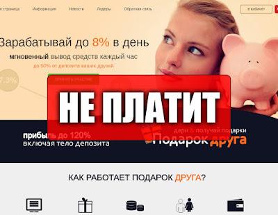 Скриншоты выплат с хайпа podarokdruga.info